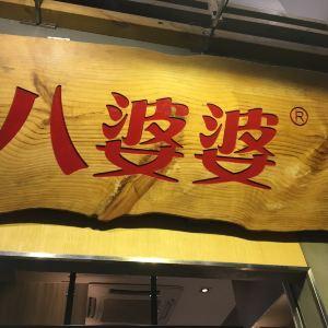 八婆婆烧仙草(中山路店)旅游景点攻略图