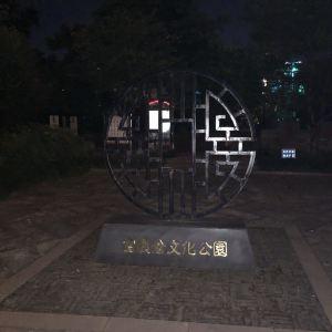 富义仓遗址公园旅游景点攻略图