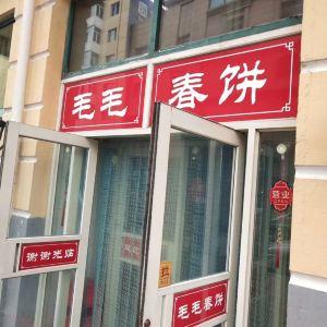 毛毛春饼(尚志大街店)旅游景点攻略图