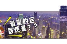 重庆哪个区县最富?哪个区县最穷?最新GDP排名,没想到第一名是…
