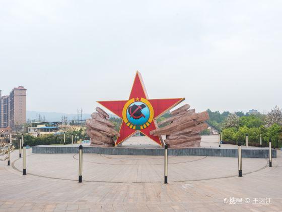中華蘇維埃共和國歷史紀念園
