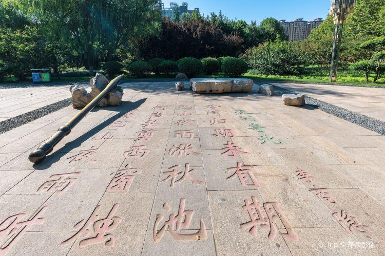 李商隱公園