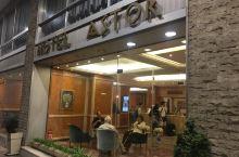 #睡遍全世界#雅典阿斯图酒店