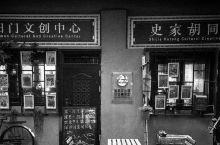 一条胡同半个中国!北京最卧虎藏龙的胡同,牛气逼人!