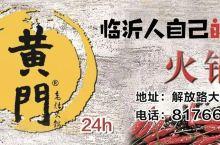 【黄门】火锅 菜金6.6折!!! 11月22日—12月10日