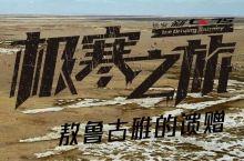 敖鲁古雅的馈赠:森林的呼啸,草原的波浪,都是内蒙古的旷达