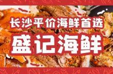 帝王蟹三吃、清蒸海贝、鲍鱼捞饭,这家平价老牌海鲜店应有尽有!