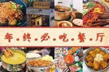 在成都吃过这45家餐厅,你的2018才算完整!