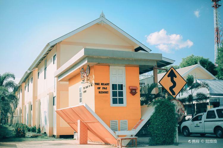 The Heart of Pai Resort1