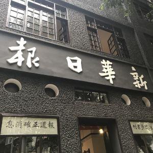 新华日报营业部旧址旅游景点攻略图