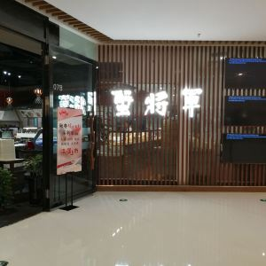 蟹将军(恒隆广场店)旅游景点攻略图