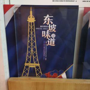 眉州东坡(中关村店)旅游景点攻略图