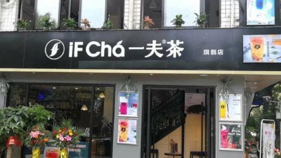 IFChá一夫茶(國慶南路店)