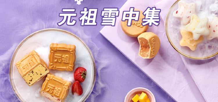 元祖食品(浦江店)3