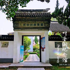 叶圣陶纪念馆旅游景点攻略图