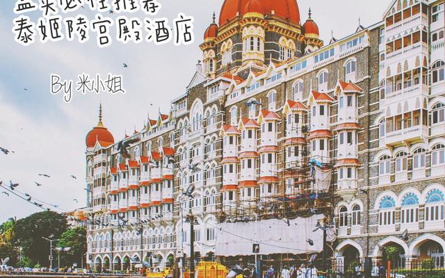 孟买慢时光,感受印度的天与地