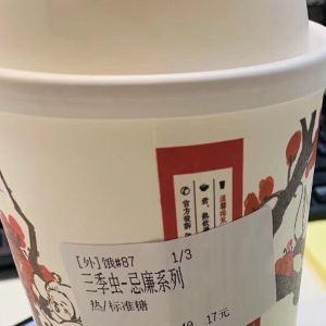 茶颜悦色(太平街18店)旅游景点攻略图