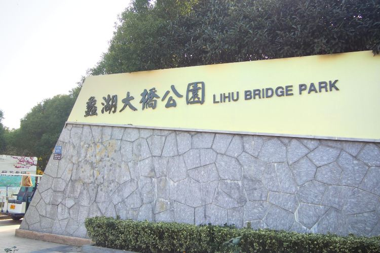 蠡湖大橋公園