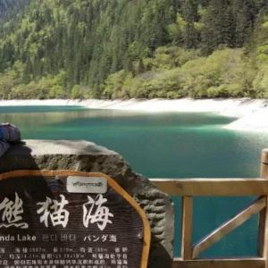 熊猫海旅游景点攻略图