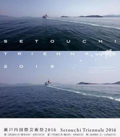 [香川县游记图片] 风是文艺味的~去濑户内海来场艺术的集邮吧!(香川县-高松)
