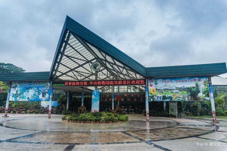 中國科學院華南植物園1
