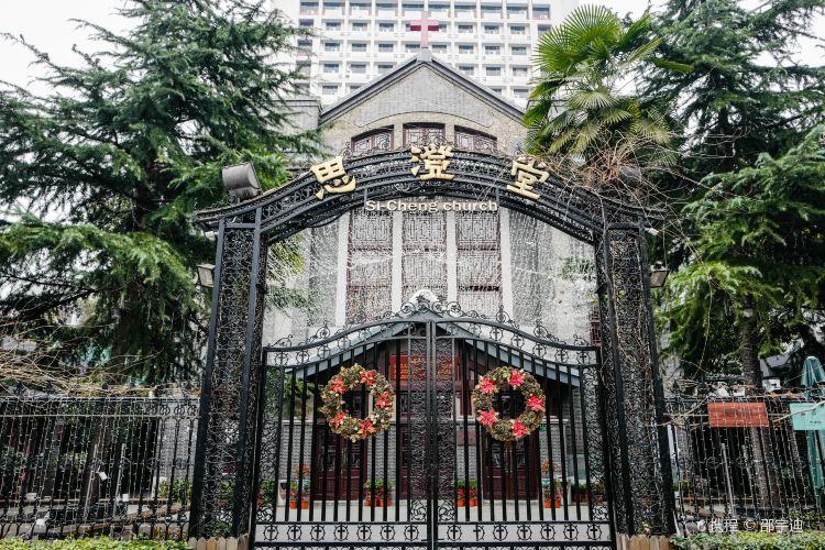 Si-Cheng Church1