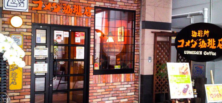 Komeda Coffee (Sakee Nishiki 3chome)