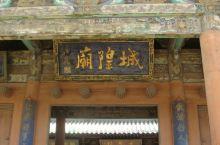 榆次城隍庙