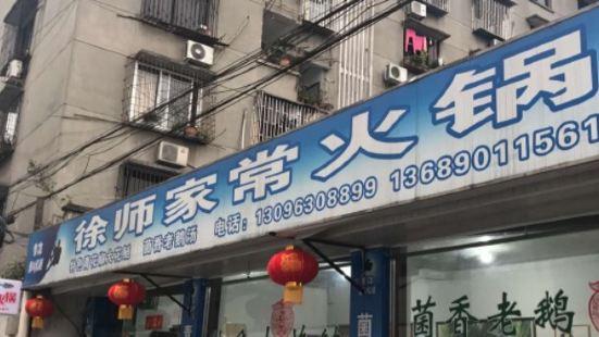 徐師家常魚火鍋