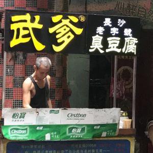 武爹臭豆腐旅游景点攻略图