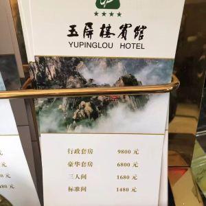 玉屏楼宾馆中餐厅旅游景点攻略图