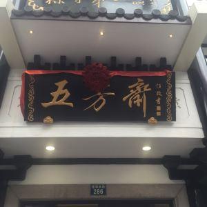 五芳斋(总店)旅游景点攻略图
