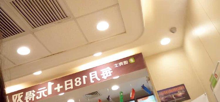 德克士(密山店)2