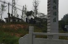 诸暨乡村行之安华——同山