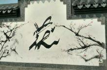 泾阳茯茶小镇
