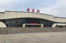 安庆师范大学外国语学院