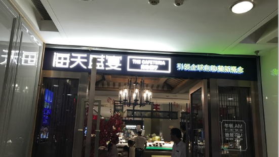 海天盛宴海鮮自助(正大廣場店)