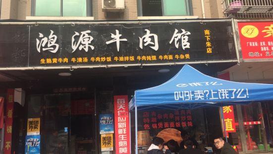 鴻源牛肉館(大陳總店)