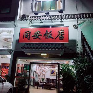 同安饭店(金尚店)旅游景点攻略图
