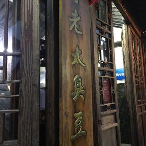 茅老太臭豆腐旅游景点攻略图