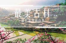广东最美古村在这里!依山傍水,每一帧都是一幅画!不能错过