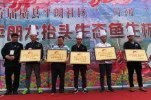 横县平朗社区鱼生大赛颁奖了