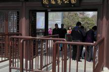 陶然亭的亭和海棠 陶然亭公园的海棠节 三月的京城已经陆续有花树绽放了,从天津到北京踏青去~ 南门的海