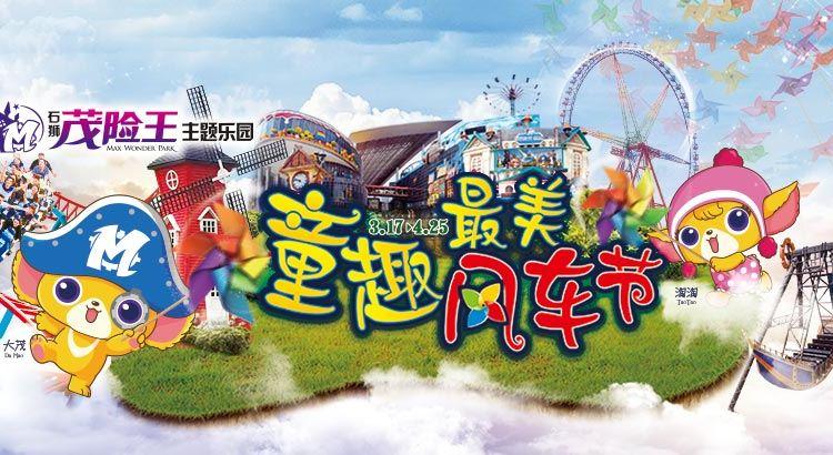 Shishi Shimao Max Wonder Park1