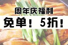 """【劲爆】这家""""鸡村""""3年来每天接客到脚软!店庆免单+5折嗨爆汕头"""