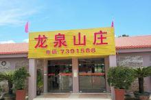 美食探店——位于恒大泉都内的龙泉山庄