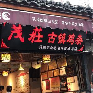 茂庄第一家古镇鸡杂旅游景点攻略图