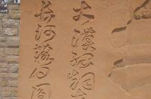 沙坡头,王维《使至塞上》