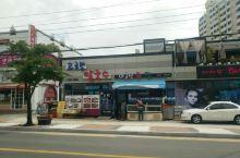发现的美食店