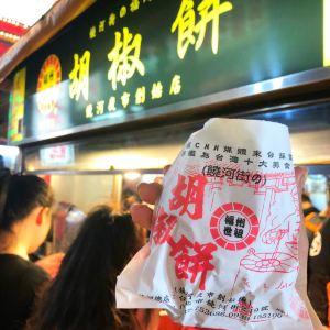 福州世祖胡椒饼旅游景点攻略图